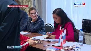 Выборы в Пермском крае прошли при средней явке в 26%