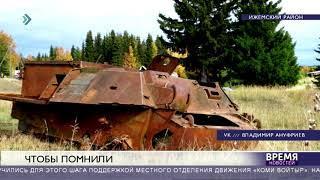 Как в Ижме появился танк?