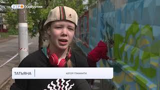 В Ижевске прошел фестиваль стрит-арта