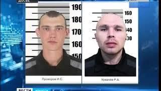 Сбежавших из Ангарска заключённых нашли в Иркутске