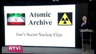 Израиль раскрыл атомный архив Ирана