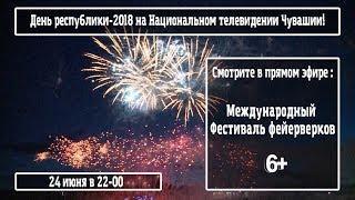 День республики - 2018 на Национальном телевидении Чувашии: Международный фестиваль фейерверков.