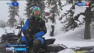 Основатель школы горного катания на снегоходах из США провел мастер-класс  в Кузнецком Алатау