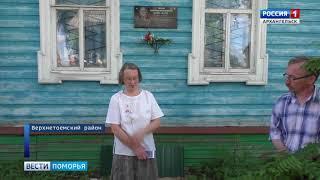 Мемориальную доску в честь Александра Тунгусова открыли в Верхнетоемском районе