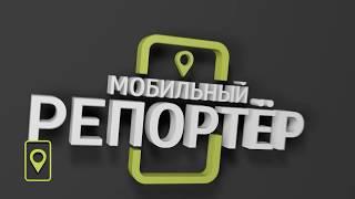 Мобильный репортёр: взрыв льда, смертельные ДТП и уставшие коммунальщики