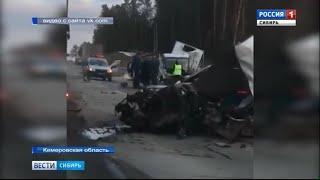 Три человека погибли, пятеро пострадали в ДТП в Кемеровской области