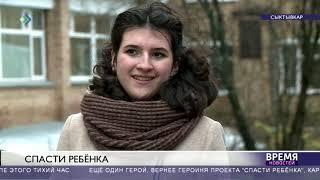 Спасти ребенка: Саша Сатинов