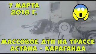 Массовое ДТП на трассе Астана - Караганда! 7 марта 2018! недалеко от поселка Осакаровка!