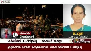 Pregnant woman dead at Trichy as she was hit by police and met with accident