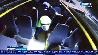В Архангельске возбудили уголовное дело по факту избиения кондуктора 144 маршрута