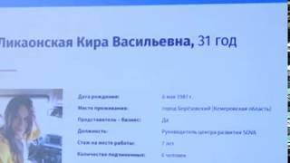 Березовская предпринимательница стала участником конкурса «Лидеры Кузбасса»