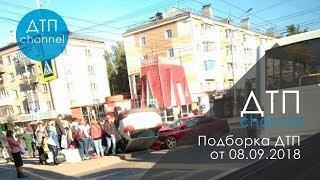 Новые Записи с АВТО Видеорегистратора. Подборка ДТП за 08.09.2018