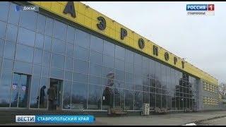 Турецкие авиалинии уходят из Ставрополя