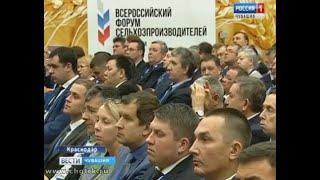 Делегация Чувашии приняла участие во Всероссийском форуме сельхозпроизводителей