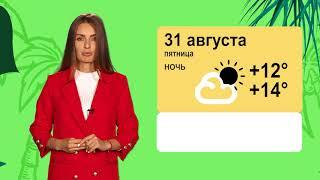 Погода 31.08.18