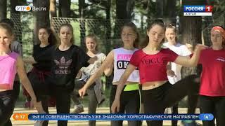 Танцевальная деревня «Рассвет» открывает летний сезон