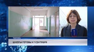 События Череповца: ограничение движения, ремонт на Октябрьском мосту, готовность школ