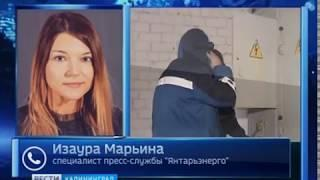 """В """"Янтарьэнерго"""" рассказали о причинах масштабной аварии в Калининграде"""
