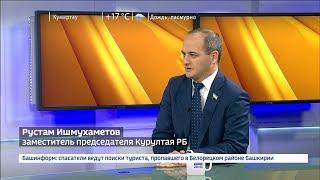 О предстоящей работе депутатов Госсобрания-Курултая РБ