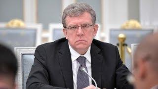 Начнутся ли в России реформы, о которых рассказал Кудрин