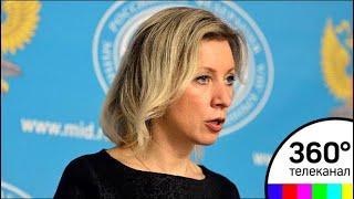 Захарова ответила на заявления главы Минобороны Великобритании