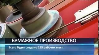 Максим Орешкин и Дмитрий Азаров запустили бумажное производство в Тольятти