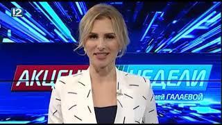 Итоговый выпуск Часа новостей от 9 ноября 2018 года Новости Омск