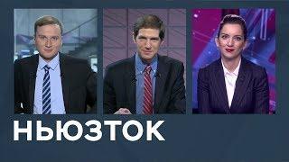 Отмена встречи Трампа с Путиным и новые правила финансирования британского кино  / Ньюзток RTVI