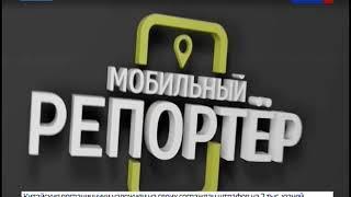Мобильный репортер 26 10 18