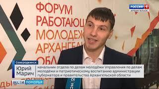 В Северодвинске завершился региональный форум работающей молодёжи