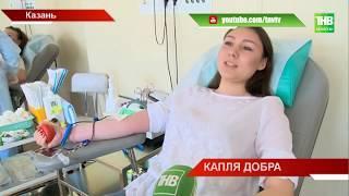 В Казани прошёл день донора - ТНВ