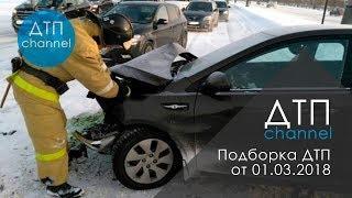 Подборка ДТП за 01.03.2017 год