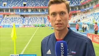 В матче на калининградском стадионе встретятся сборные Хорватии и Нигерии