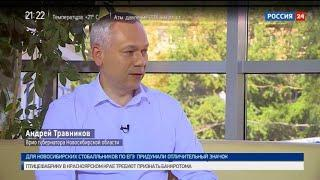Андрей Травников: о личном