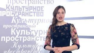 Пермь. Новости культуры 03.05.2018