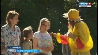 В Ставропольском крае устроили праздник для детей с ограниченными возможностями здоровья
