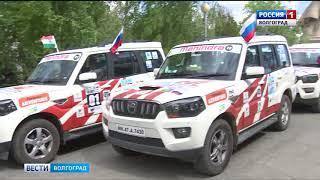 Участники индийско-российского автопробега дружбы посетили Мамаев курган