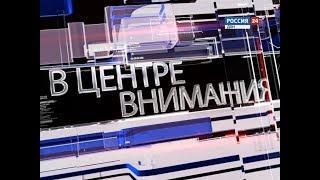 """""""В центре внимания"""" эфир от 30.07.18"""