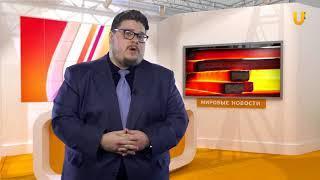 UTV.Мировые новости 16.04.2018