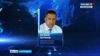 Евгений Артюхов стал главой Колыванского района