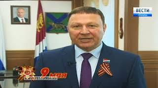 Александр Ролик поздравил приморцев с Днем Победы.