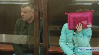 В Твери за двойное убийство судят любовников