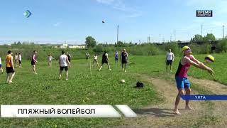 Пляжный волейбол в Ухте