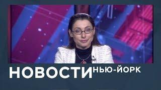 Новости от 31 октября с Лизой Каймин