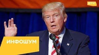 Трамп рассказал, что готовился к встрече с Путиным «всю жизнь» / Инфошум