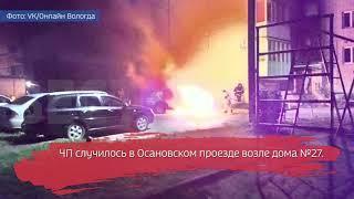 В Вологде ночью горела иномарка