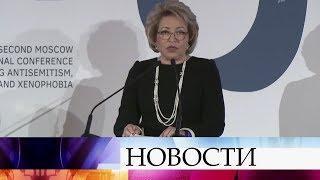 Валентина Матвиенко выступила на конференции по противодействию антисемитизму, ксенофобии и расизму.