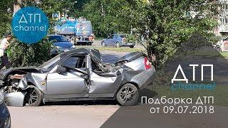 Подборка ДТП за 09.07.2018 год