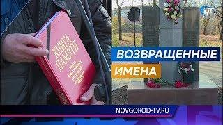 Великий Новгород присоединился к акции памяти жертв политических репрессий «Возвращенные имена»
