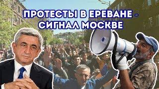 Протесты в Ереване - сигнал Москве
